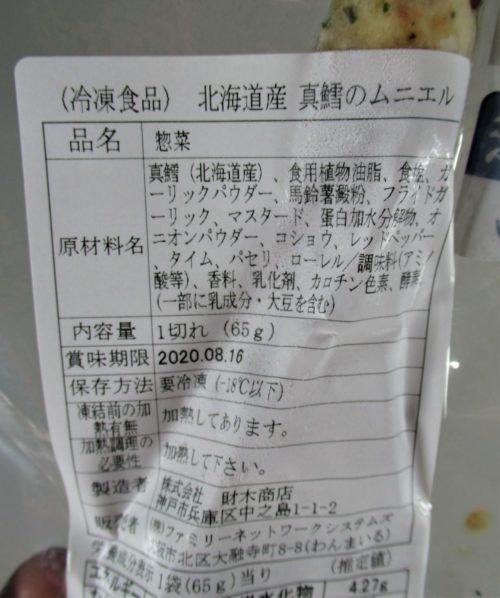 わんまいる北海道産たらのムニエル成分表