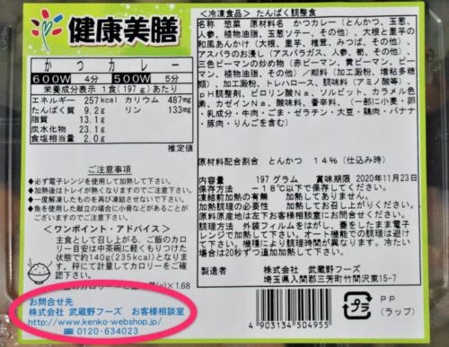 株式会社武蔵野フーズ