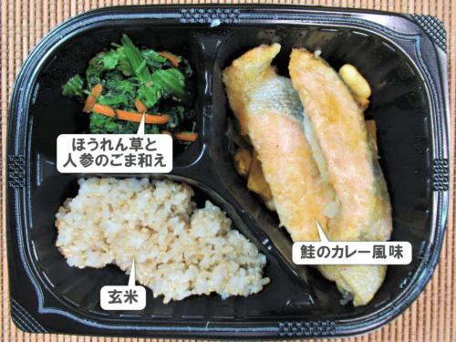 マッスルデリ鮭のカレー風味セット