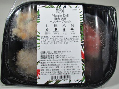 マッスルデリ鶏肉豆腐ハンバーグセット