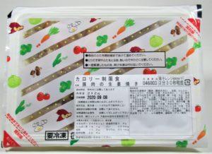 ウェルネスダイニング「豚肉の生姜焼き」冷凍状態