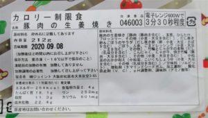 ウェルネスダイニング「豚肉の生姜焼き」原材料