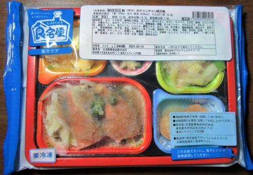 食卓便・鮭のチャンチャン焼き風冷凍状態