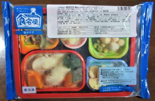 食宅便・鶏肉とかぼちゃのグリル豆乳ソース