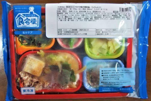 食卓便塩分ケアコース「牛すき焼き関西風」(うどん入り)