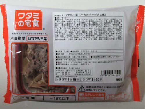 ワタミの宅食・牛肉のチャプチェ風