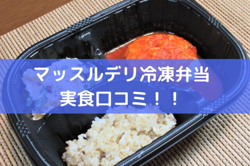 マッスルデリ冷凍弁当実食口コミ