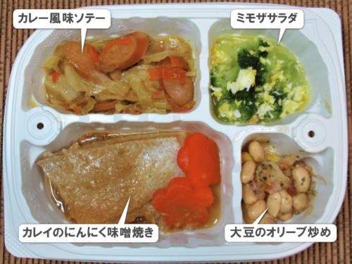 つるかめキッチン・カレイのにんにく味噌焼き弁当