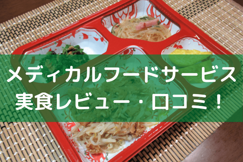 メディカルフードサービス実食レビュー・口コミ