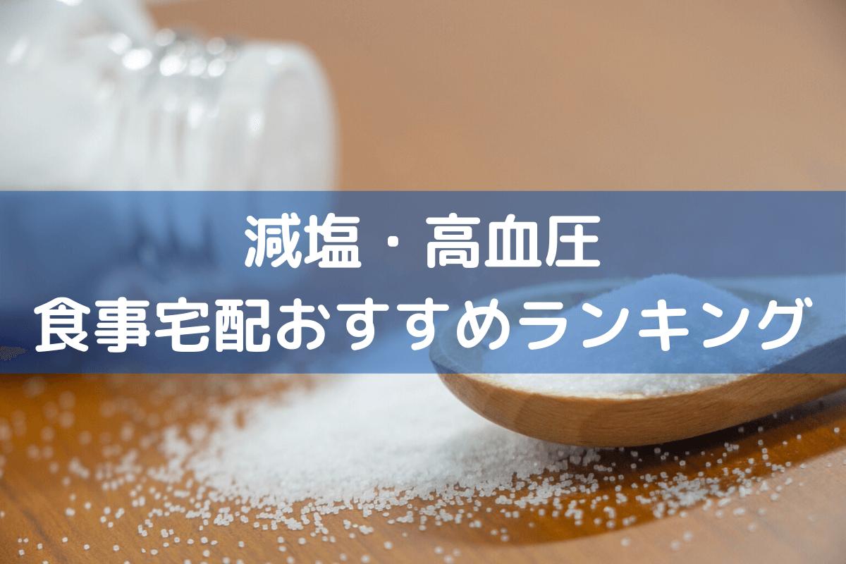 減塩・高血圧食事宅配おすすめランキング