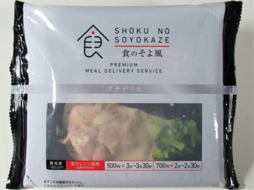 食のそよ風・スモーク薫る鶏肉の豆乳クリームソースがけ