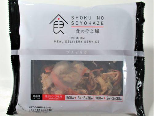 食のそよ風豆鼓香る回鍋肉