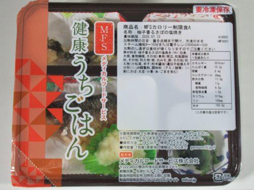 メディカルフードサービス・柚子香るさばの塩焼き