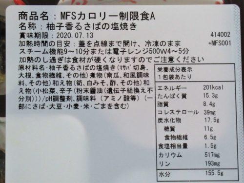 メディカルフードサービス・柚子香るさばの塩焼き成分表