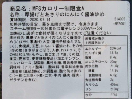 メディカルフードサービス・厚揚げとあさりのにんにく醤油炒め成分表