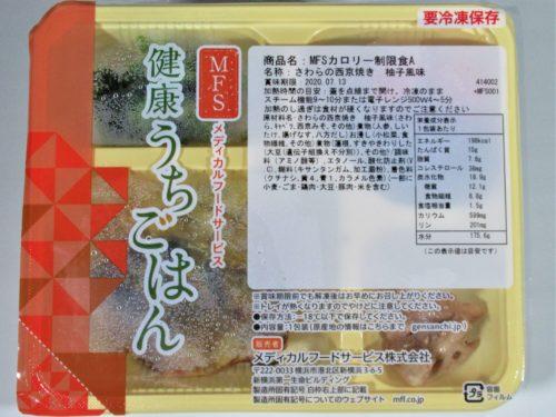 メディカルフードサービス・さわらの西京焼き柚子風味
