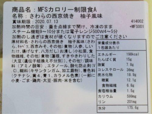 メディカルフードサービス・さわらの西京焼き柚子風味成分表示