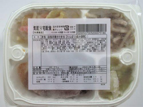 シルバーライフまごころケア食・赤魚の煮付け弁当