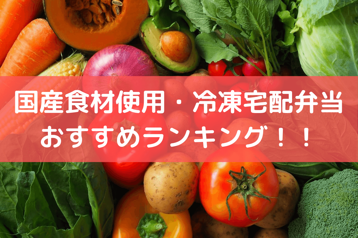 国産食材使用・冷凍宅配弁当 おすすめランキング!!