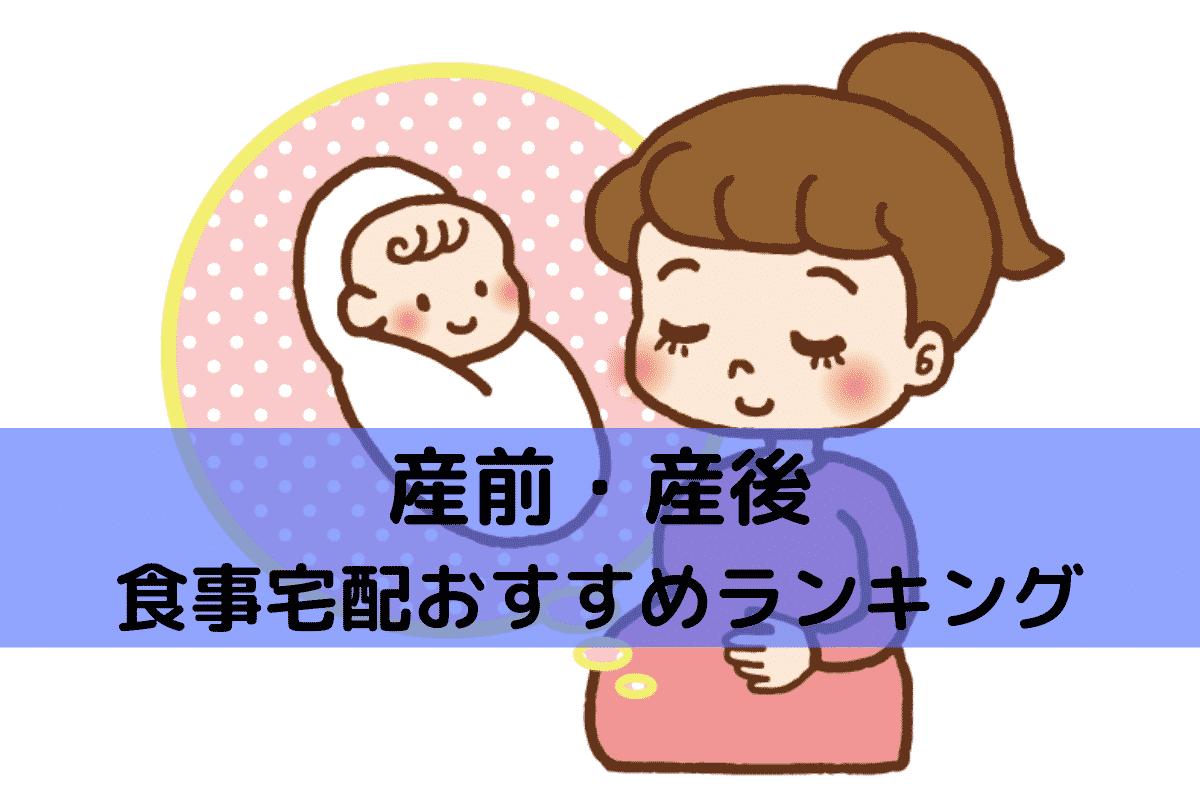 産前・産後 食事宅配おすすめランキング
