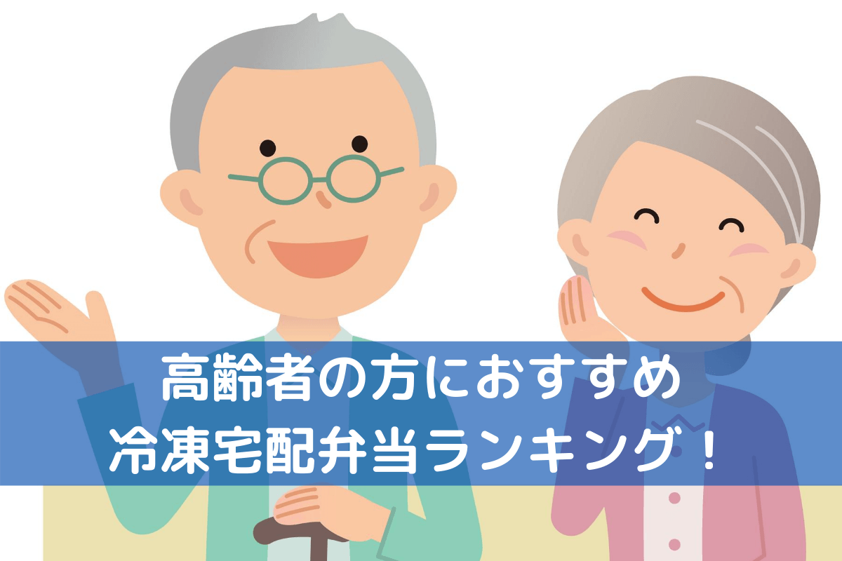 高齢者の方におすすめ 冷凍食事宅配ランキング!