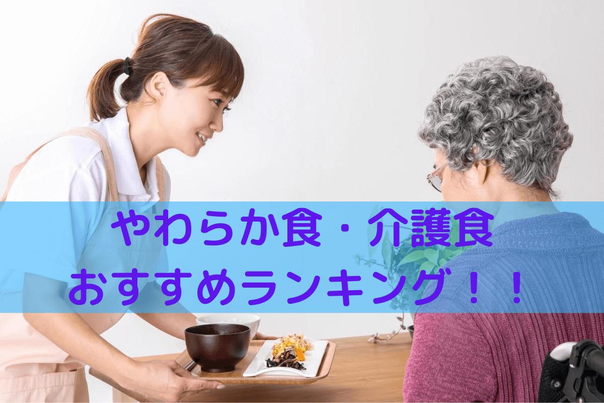 やわらか食・介護食 おすすめランキング!!