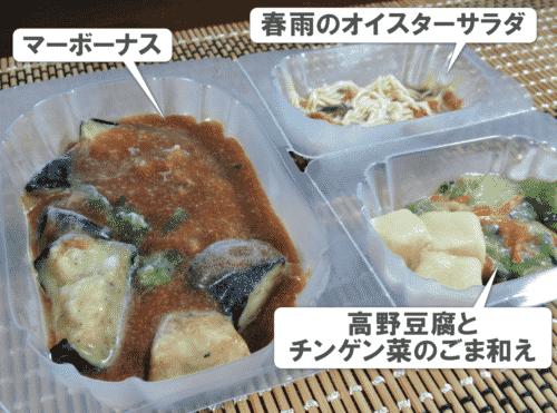 I健康三彩マーボーナス冷凍状態