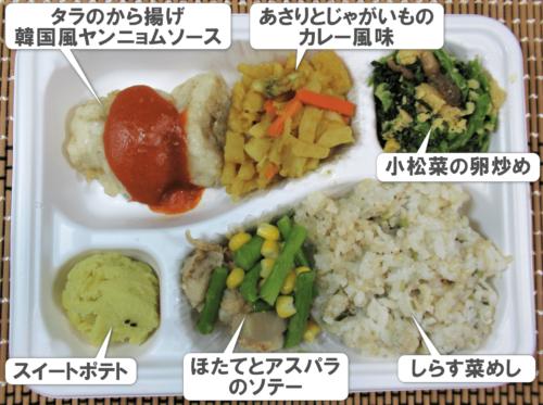 ママの休食・タラのから揚げ韓国風ヤンニョムソース