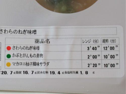 健康三彩・さわらのねぎ味噌