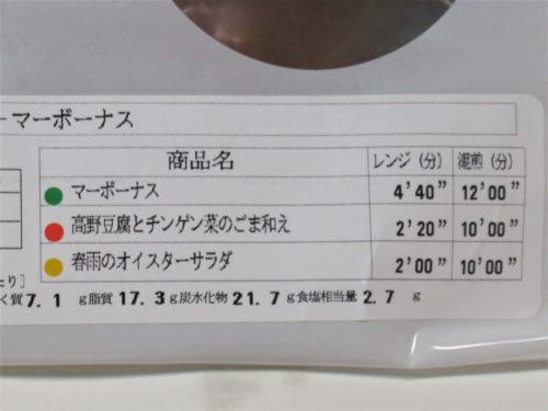 健康三彩・マーボーナス