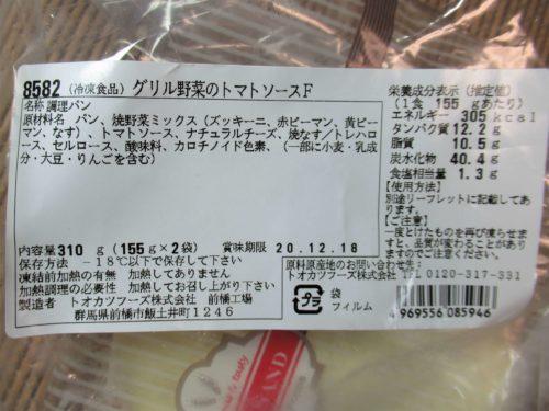 健康三彩グリル野菜のトマトソースフォカッチャ