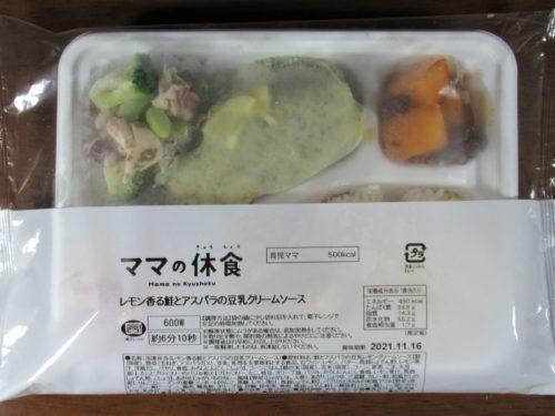 ママの休食・レモン香る鮭とアスパラの豆乳クリームソース