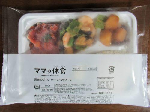 ママの休食・豚肉のグリルハーブトマトソース