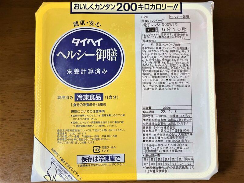 タイヘイファミリーセット豆腐ハンバーグ外装