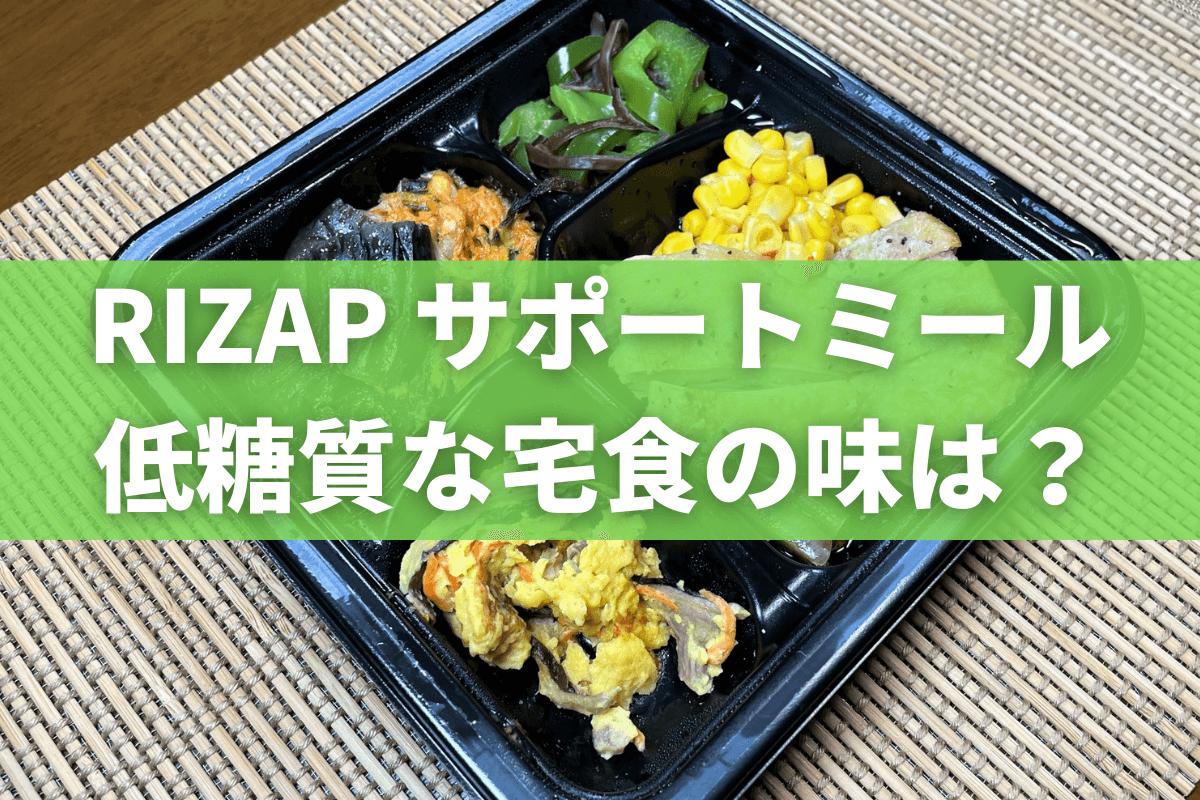 RIZAP サポートミール 低糖質な宅食の味は?