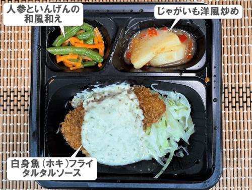生協パルシステム・白身フライタルタルソースセット