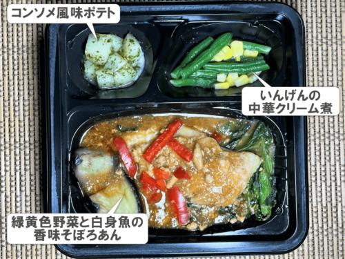 生協パルシステム・緑黄色野菜と白身魚の香味そぼろあん