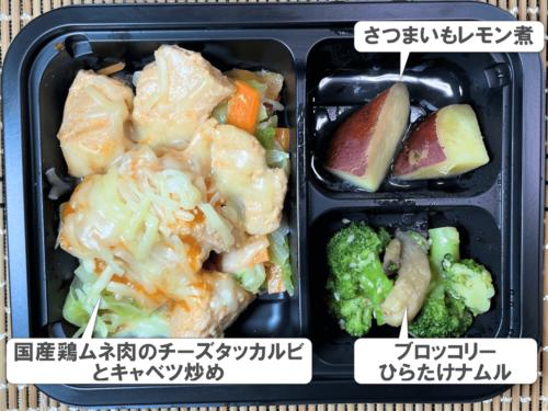 生協パルシステム・チーズタッカルビセット