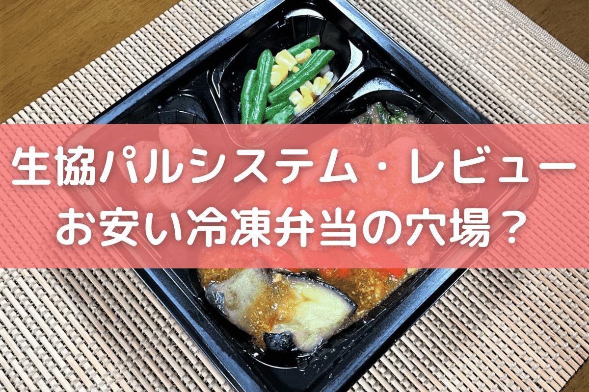 生協パルシステム・レビュー お安い冷凍弁当の穴場?