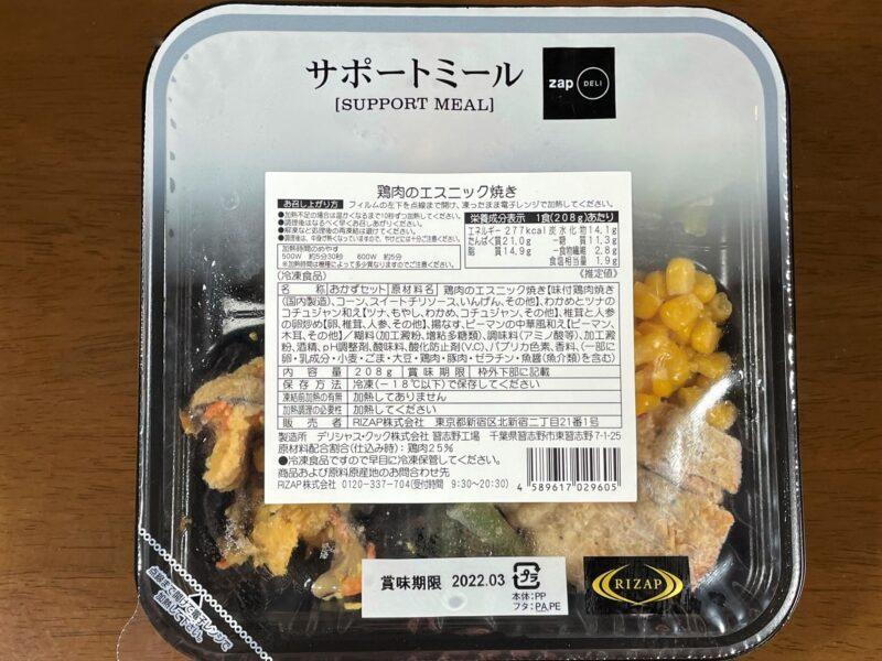 ライザップサポートミール・鶏肉のエスニック焼き外装