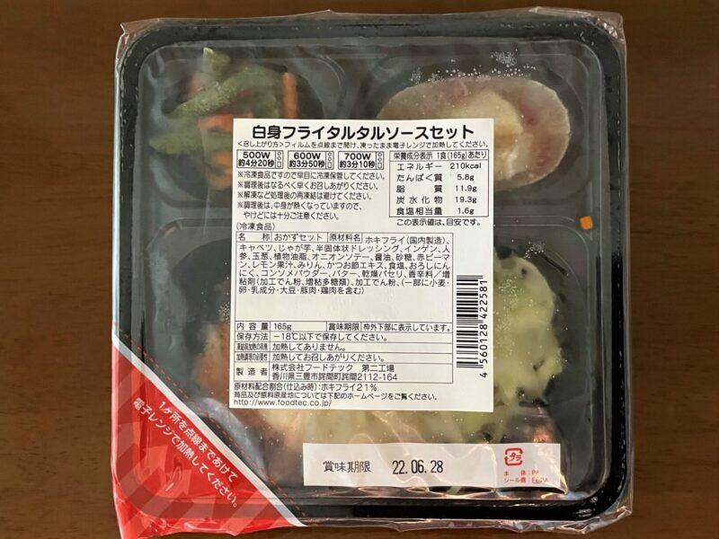 生協パルシステム・白身フライタルタルソースセット外装