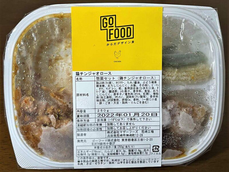 GO FOOD 鶏チンジャオロースパッケージ