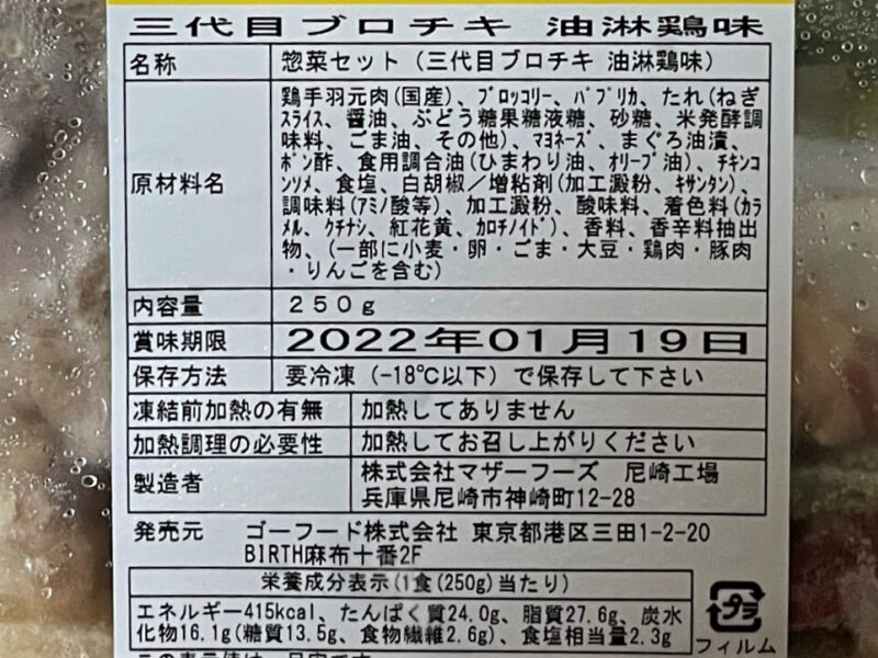 GO FOOD三代目ブロチキ油淋鶏味パッケージ