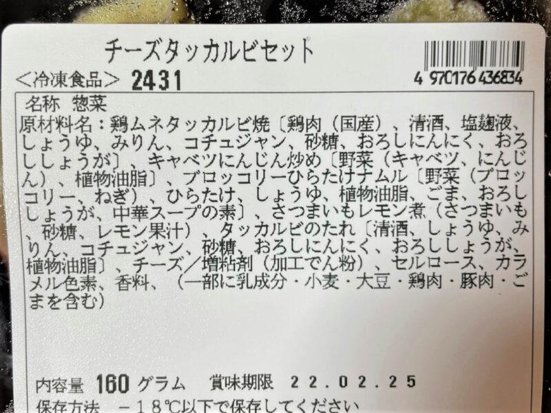 生協パルシステム・チーズタッカルビ外装