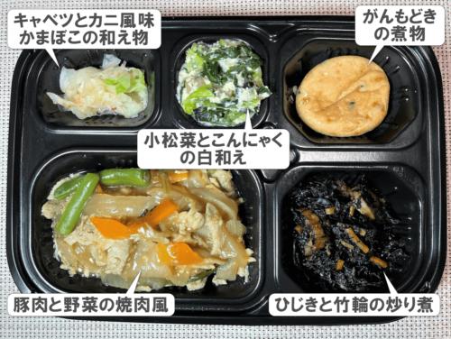 ワタミの宅食ダイレクト・豚肉と野菜の焼肉風