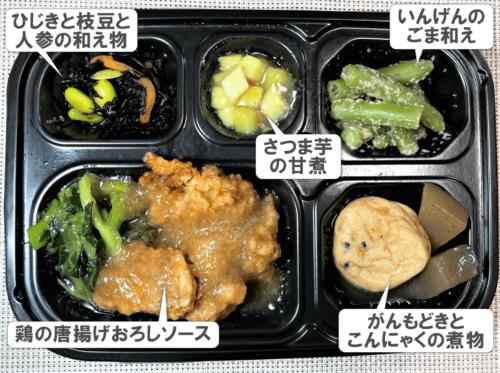ワタミの宅食・鶏唐揚げのおろしソース
