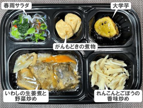ワタミの宅食ダイレクト・いわし生姜煮