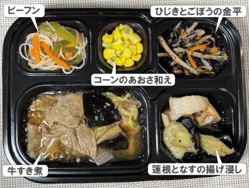 ワタミの宅食ダイレクト・牛すき煮