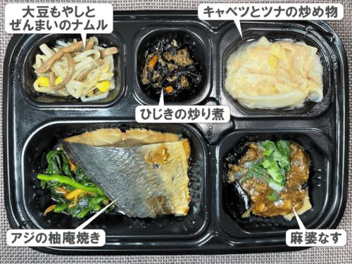ワタミの宅食ダイレクト・アジの柚庵焼き