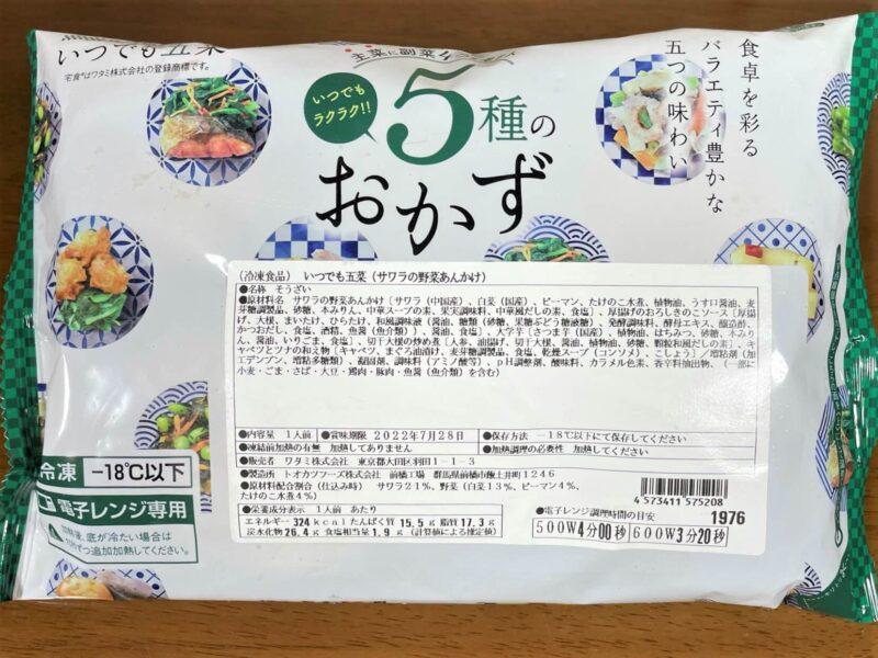 ワタミの宅食ダイレクト・さわらの野菜あんかけ外装